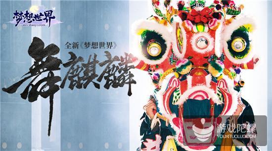 全新《梦想世界》江湖秘宝上线 玩家才是真正宝藏