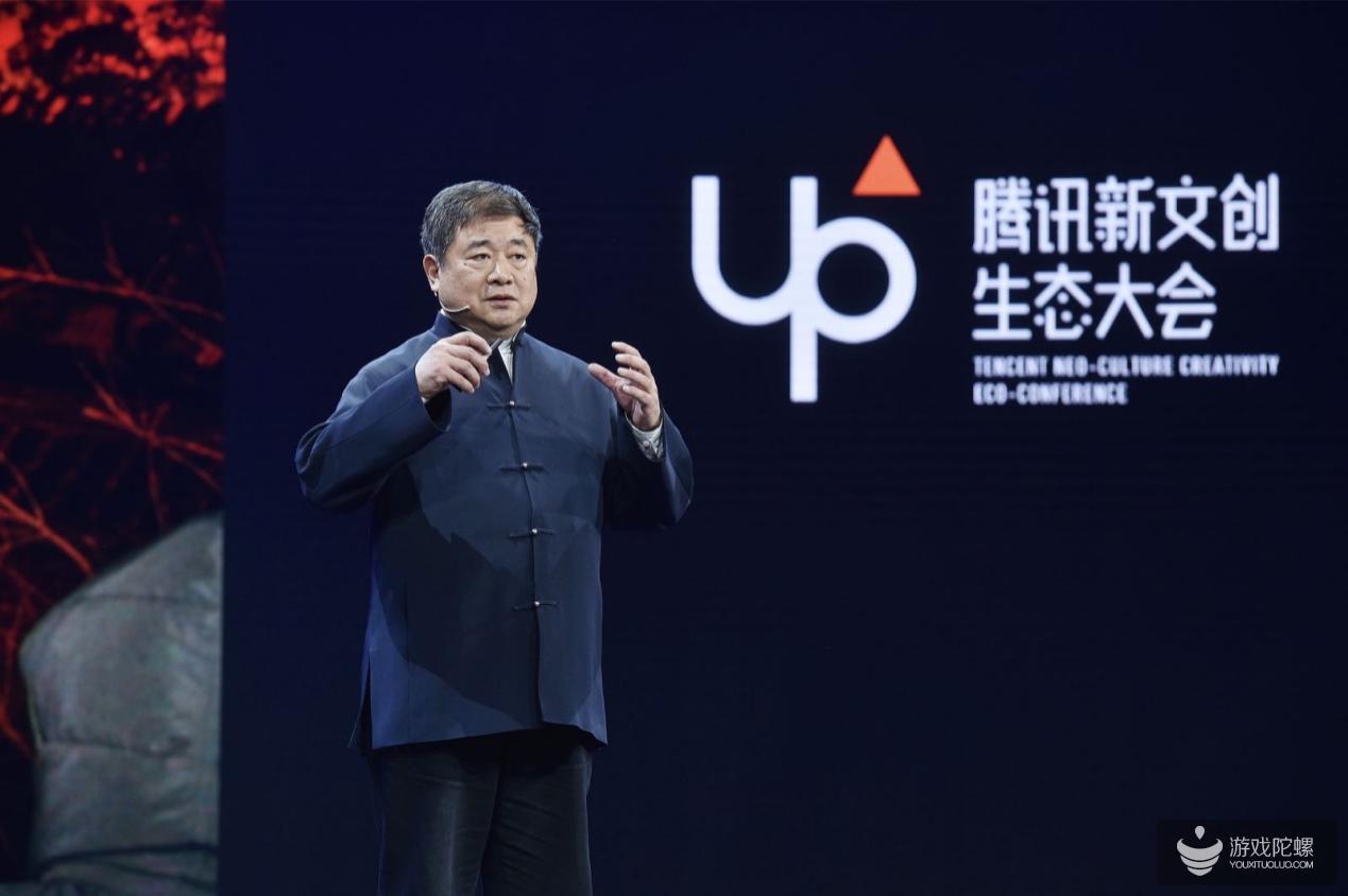 UP2019腾讯新文创生态大会在京举办 如何看待IP的塑造和价值 他们给出了这样的答案