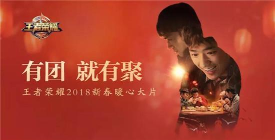 """讲了三年的""""有团就有聚"""",今年的春节王者荣耀说了什么?"""
