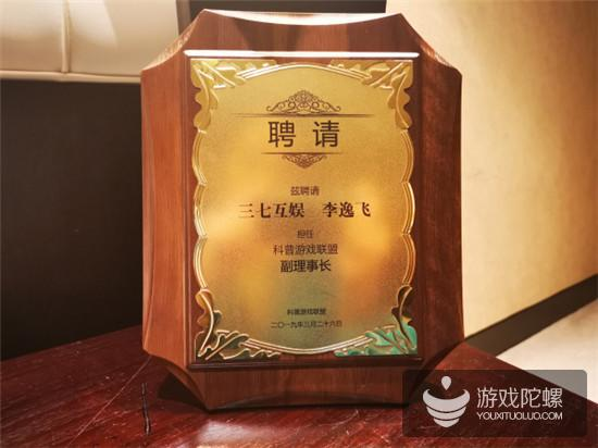 三七互娱加入科普游戏联盟,董事长李逸飞任副理事长