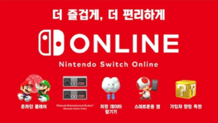 韩国任天堂Switch Online服务也将于4月23日开放,与香港任天堂同步 