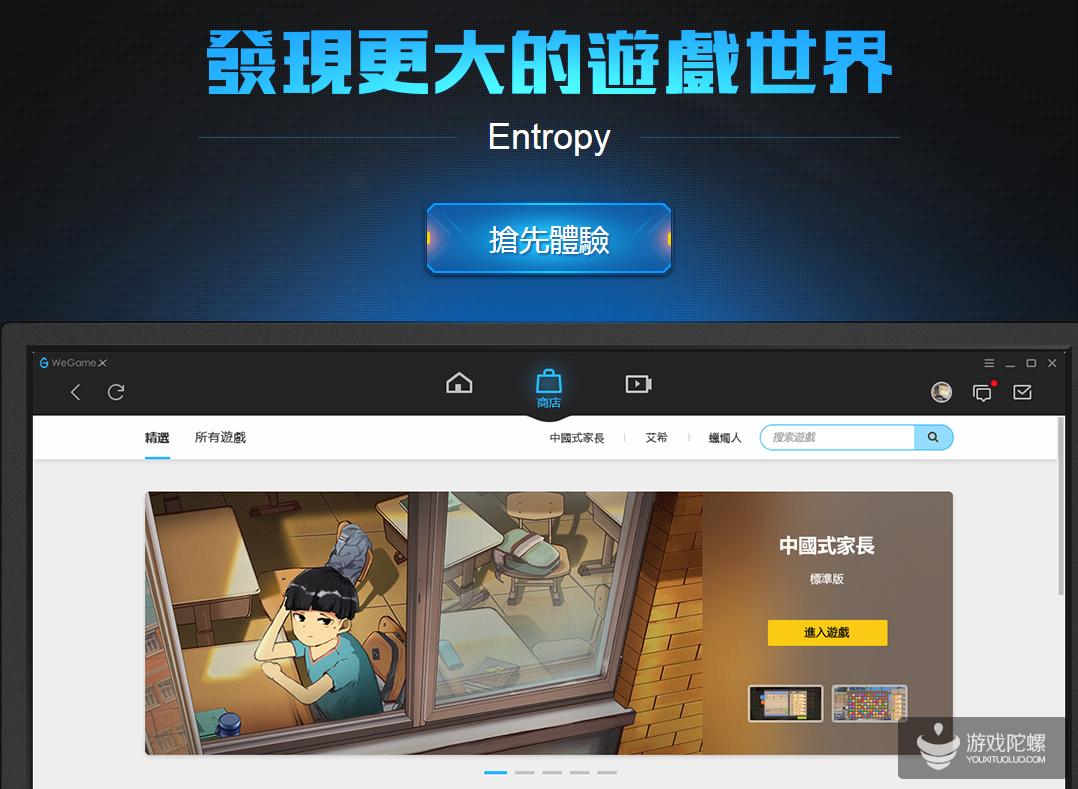 WeGameX平台上线 疑似WeGame国际
