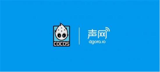 声网实时游戏语音在 Cocos Creator 正式上线 最快30分钟实现实时语音开黑