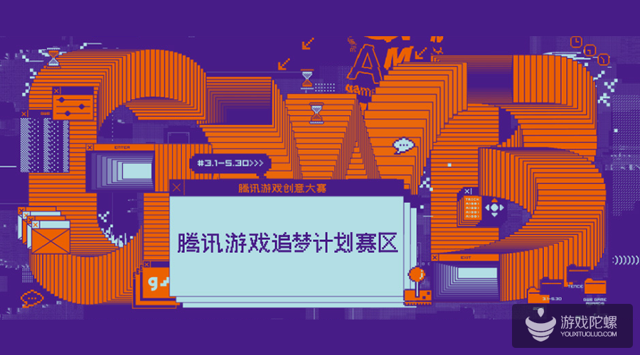 GWB腾讯游戏创意大赛 追梦计划赛区正式启动