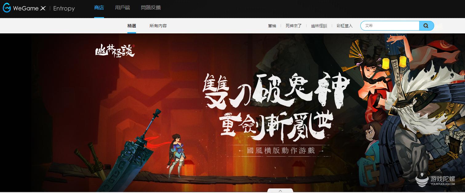 腾讯游戏WeGame国际版正式上线