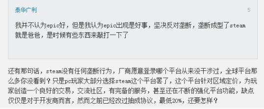 V社前员工:Epic平台是救世主?中国玩家:独占可以,别锁区啊!