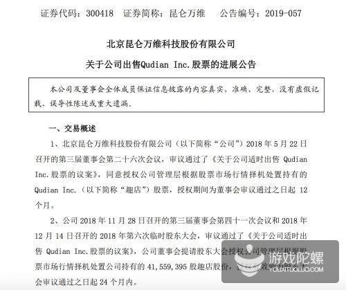昆仑万维3个月出售趣店股票1850万股 获得收益1.6亿元