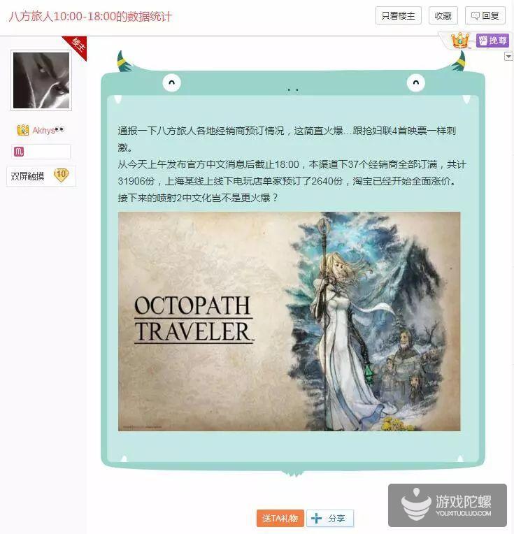 8个小时卖出31906份,《歧路旅人》中文版引爆国内市场