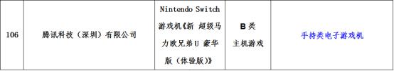 国行版任天堂Switch确认被腾讯代理