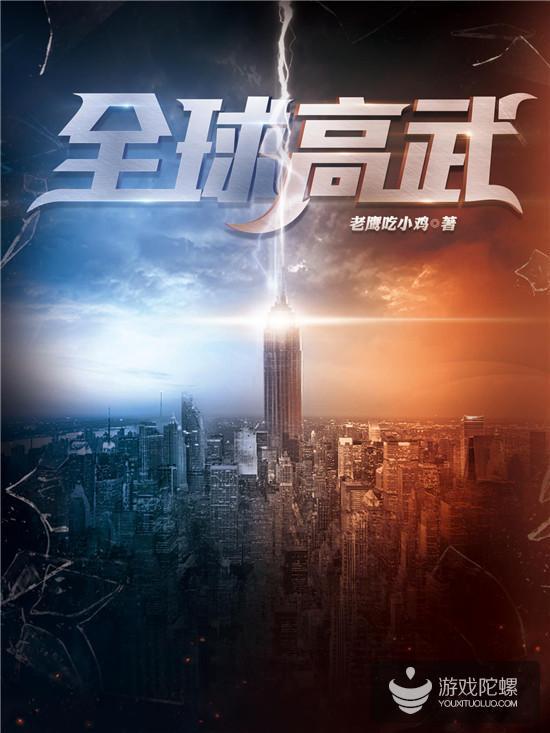 """谁是""""吸量王""""?热门IP游戏向改编探路——涵盖仙侠、都市、女性题材"""