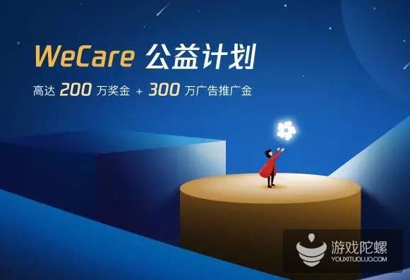 """助力微信小游戏开发者 """"WeCare公益计划""""启动"""