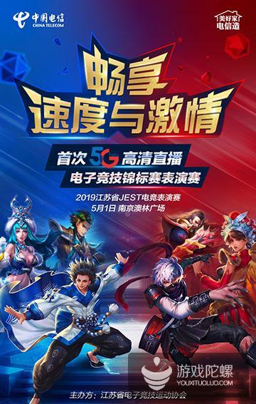 电信5G赋能2019江苏省JEST电子竞技锦标赛