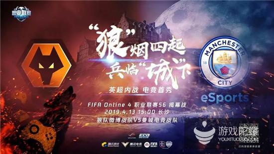 引入国际豪门落户国足福地长沙,FIFA品类联动多方打造第一足球电竞IP