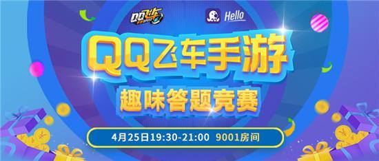 《QQ飞车手游》答题赛开启  Hello语音巅峰对决赢海量钻石