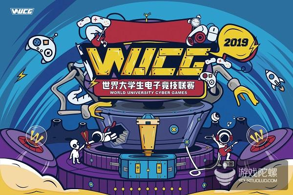 WUCG2019赛季震撼来袭,校园预选赛报名开启