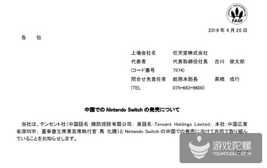 官宣:腾讯代理任天堂主机国行版 发售日期与定价稍后公布
