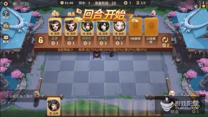 """《决战!平安京》推出麻将棋玩法 新增特色的""""癞子""""棋子"""