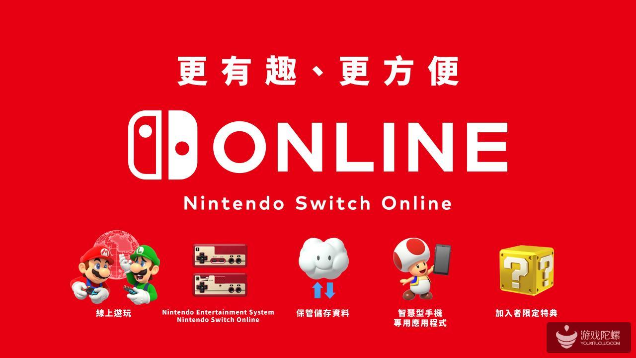 任天堂Switch销量突破3200万台 付费会员超过980万
