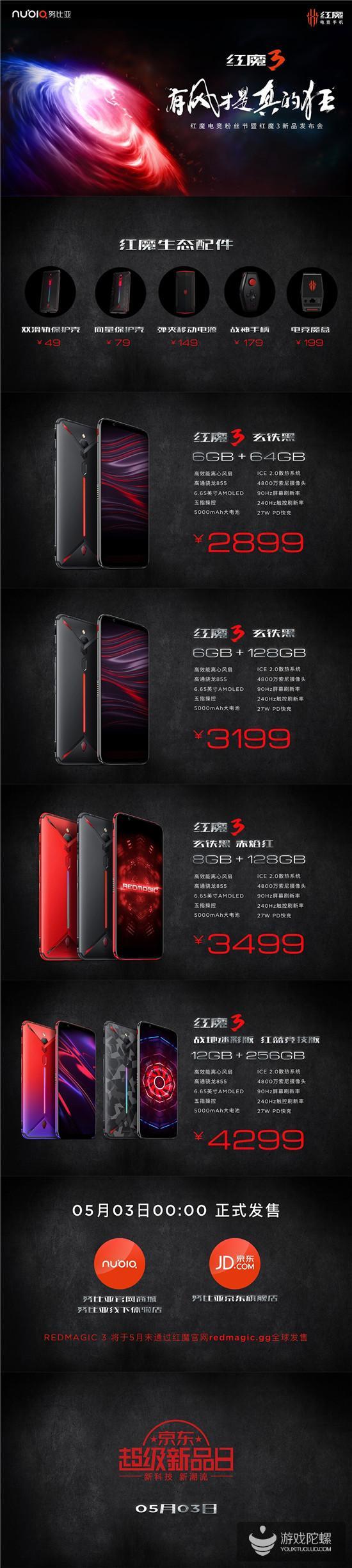 努比亚发布红魔3电竞手机,支持8小时主流电竞手游续航
