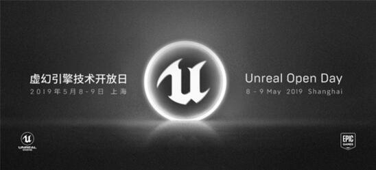 2019虚幻引擎技术开放日Unreal Open Day大会主旨演讲及完整议程曝光