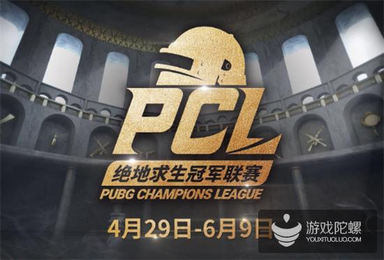 PCL2019春季赛4月29日鸣锣开战