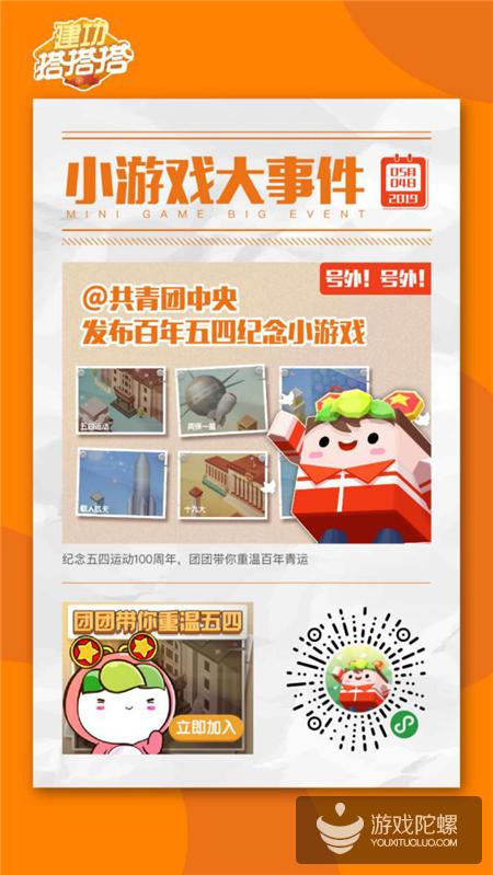 """共青团中央发布五四特别纪念小游戏""""建功搭搭搭"""""""