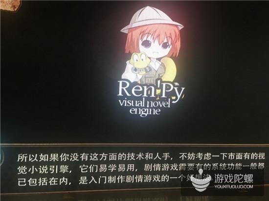 香港游戏制作人傅真:我是如何把小说做成互动故事的