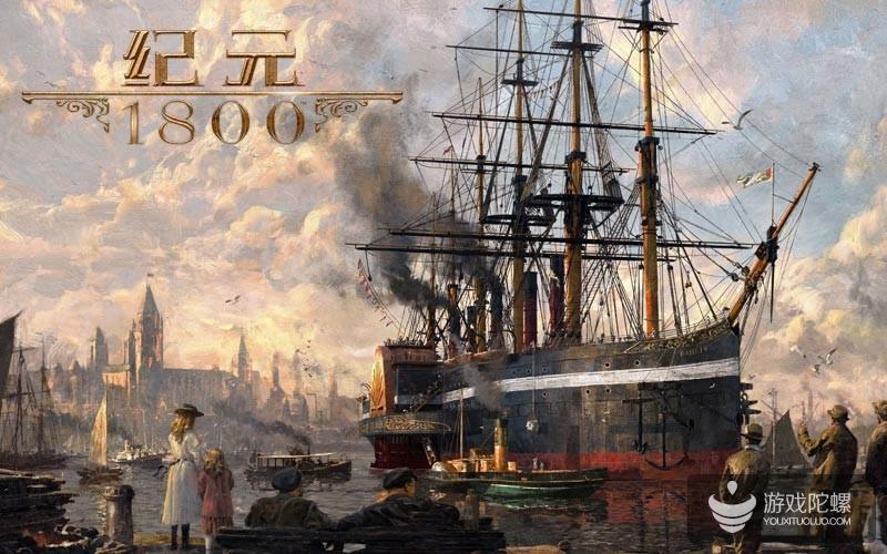 《纪元1800》成为该系列最快销作品 首周销量超过前作《纪元2205》发售同期的4倍