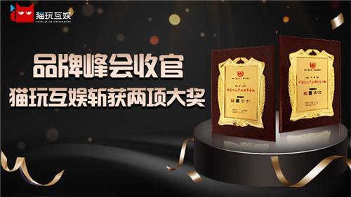 2019中国品牌峰会收官,猫玩互娱斩获两大重量级奖项