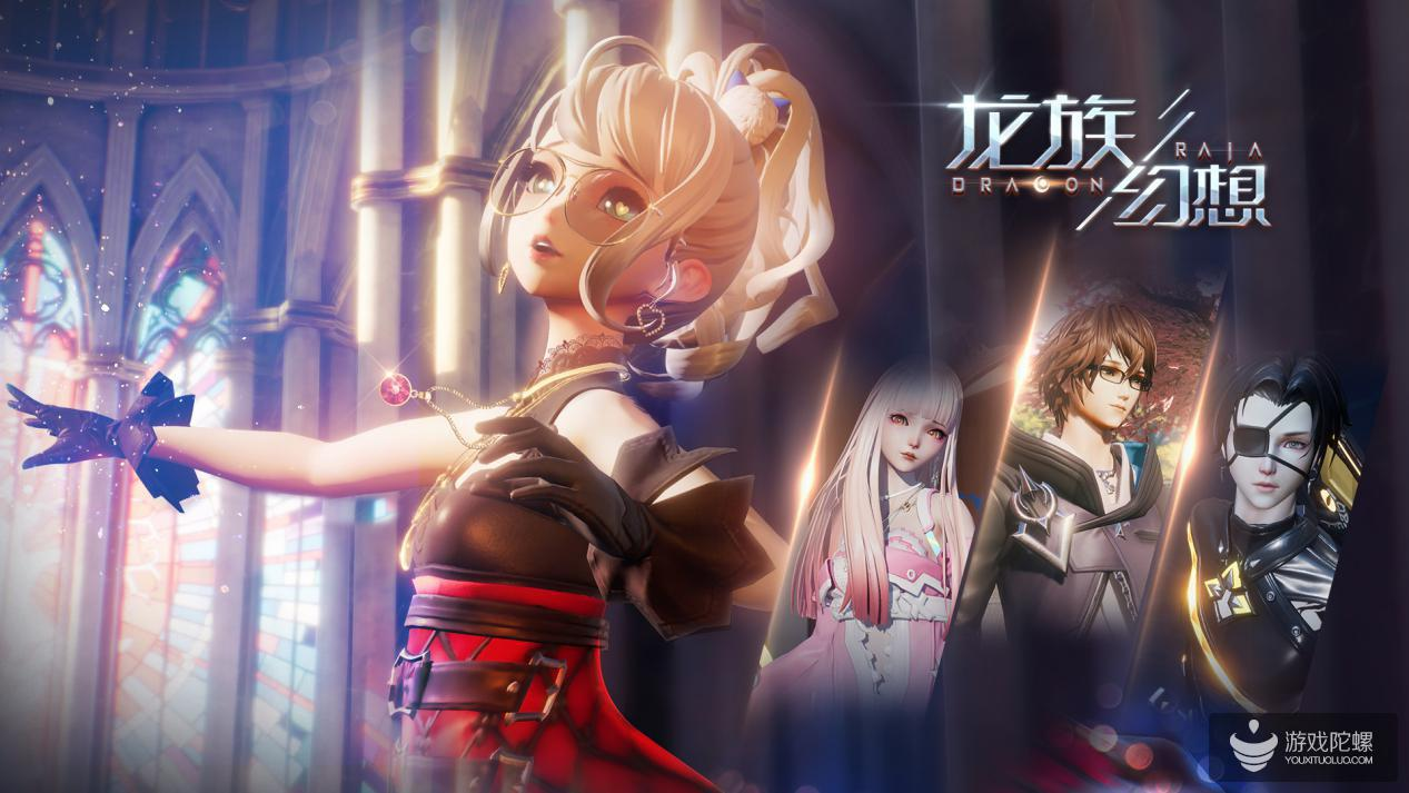让玩家参与游戏设定,《龙族幻想》手游的开放世界RPG破壁之路