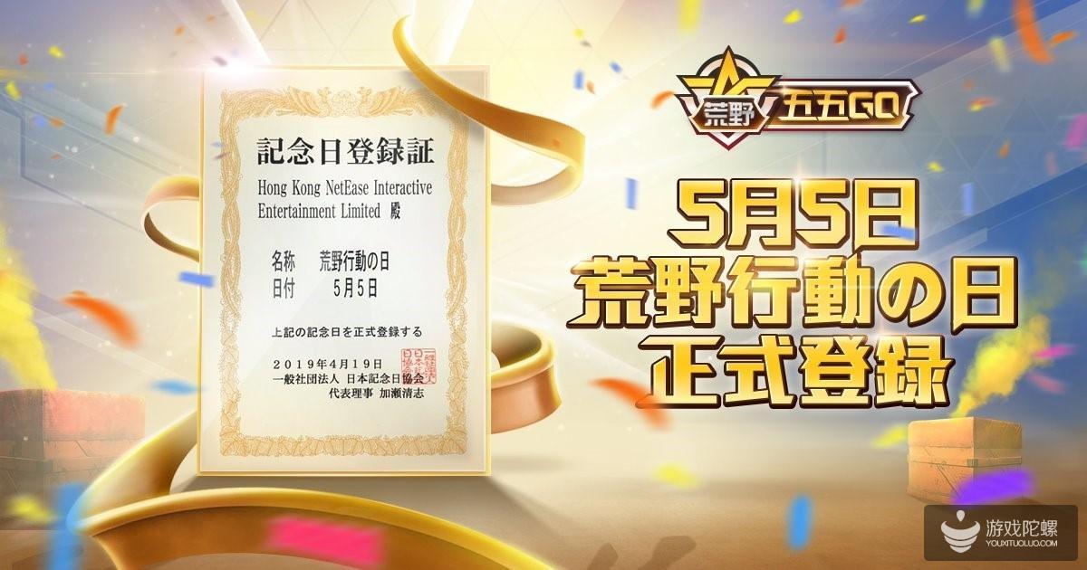 """《荒野行动》登顶iOS畅销榜,抢下日本""""令和""""元年新TOP 1"""