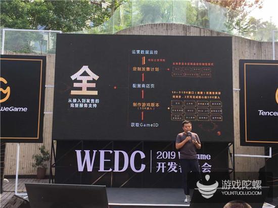 2019年WeGame将大改版,开发者如何做好流量、粉丝和平台数据运营