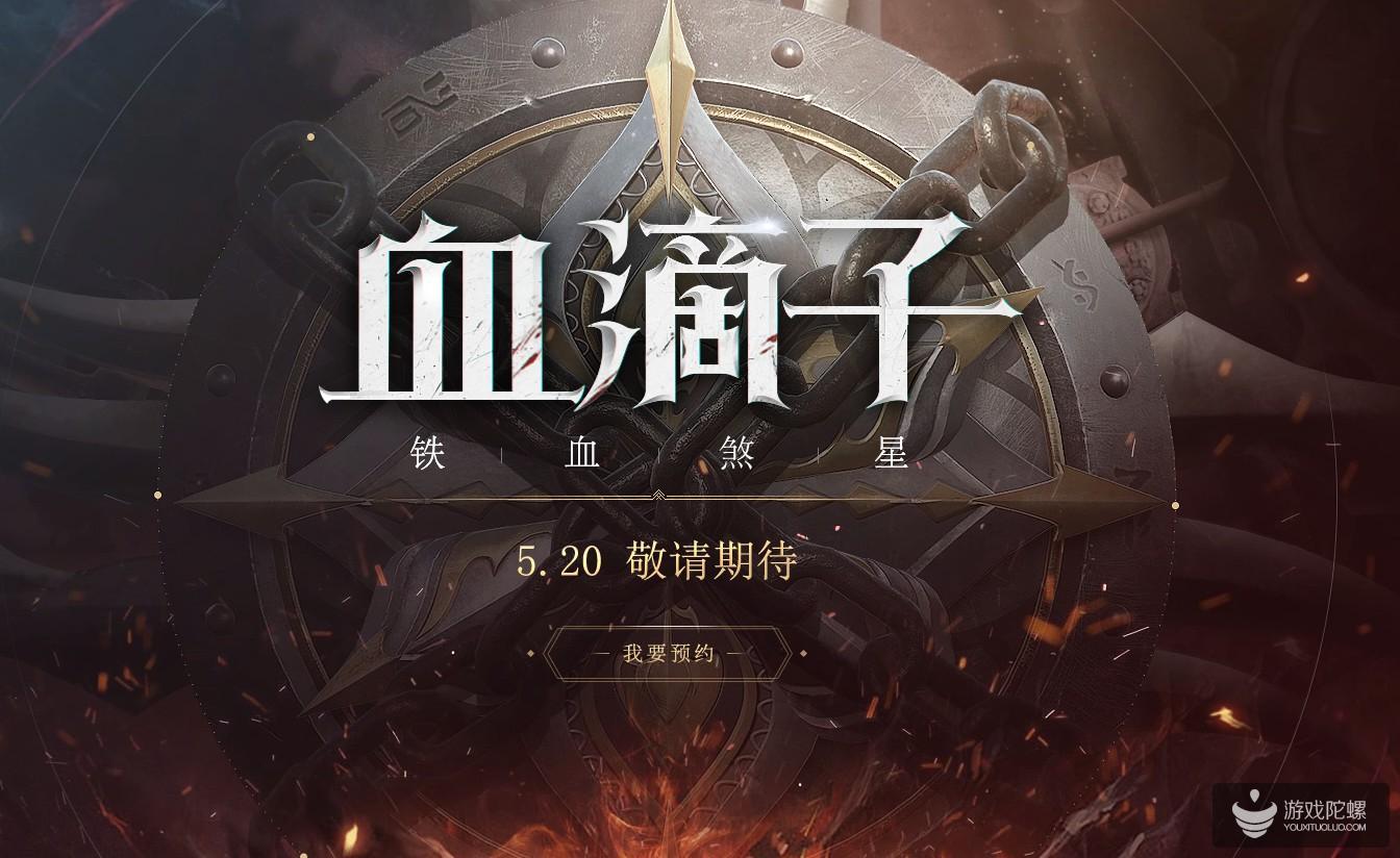 网易武侠新作《血滴子:铁血煞星》官网上线 5月20日公布具体信息