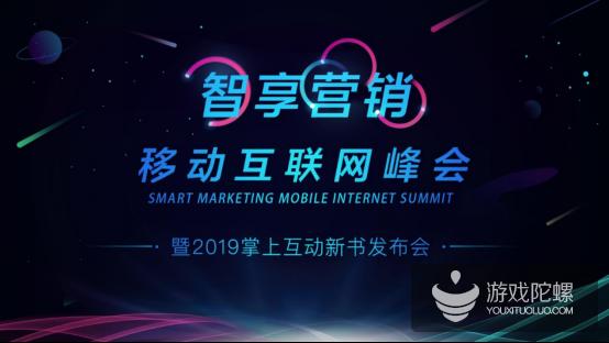 掌上互动召开2019年首个移动互联网营销峰会