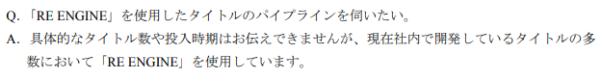 """近日卡普空发布了新财报,在之后的答疑环节中,透露关于会社主力《RE游戏引擎》针对即将到来的""""次世代游戏机""""的动作和新游戏计划。"""