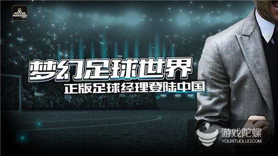 苹果谷歌全球推荐 正版足球经理手游今日登陆中国
