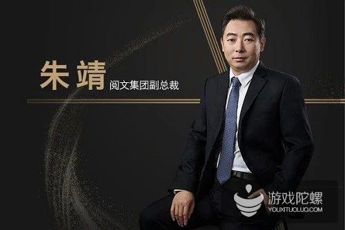 閱文集團朱靖:從《新斗羅大陸》流水超數億 看閱文IP游戲開發布局