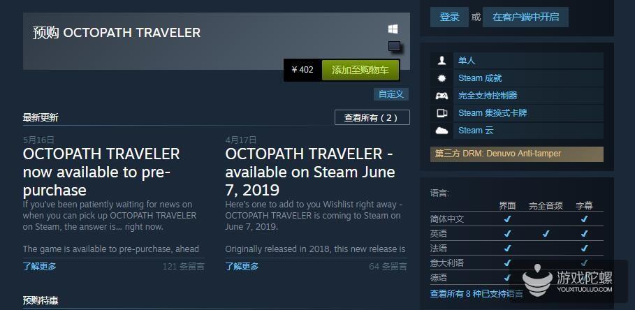 《八方旅人》售价公布 Steam版售价402元,6月8日发售