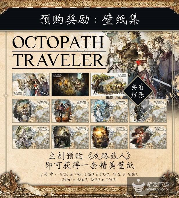 《八方旅人》公布Steam版售价402元,6月8日发售