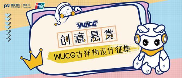 WUCG2019校园报名现场引热潮,首周报名盛况一览!