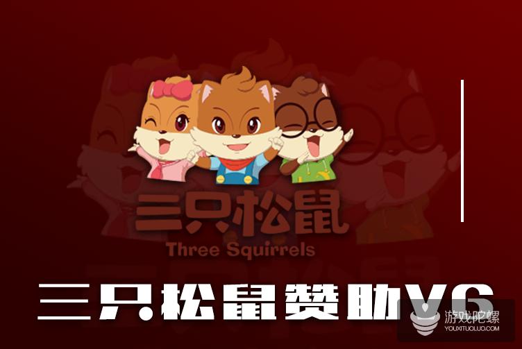 """三只松鼠携手VG,""""健康电竞""""新起航"""