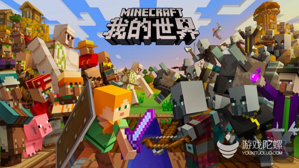 《我的世界》中国版玩家突破两亿 面向所有创造者的全新开发工具亮相