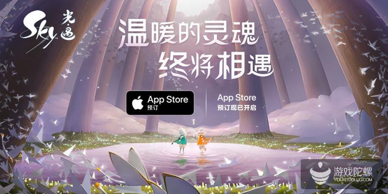 陈星汉现身网易520年度发布会 其新作《Sky光·遇》6月上线iOS