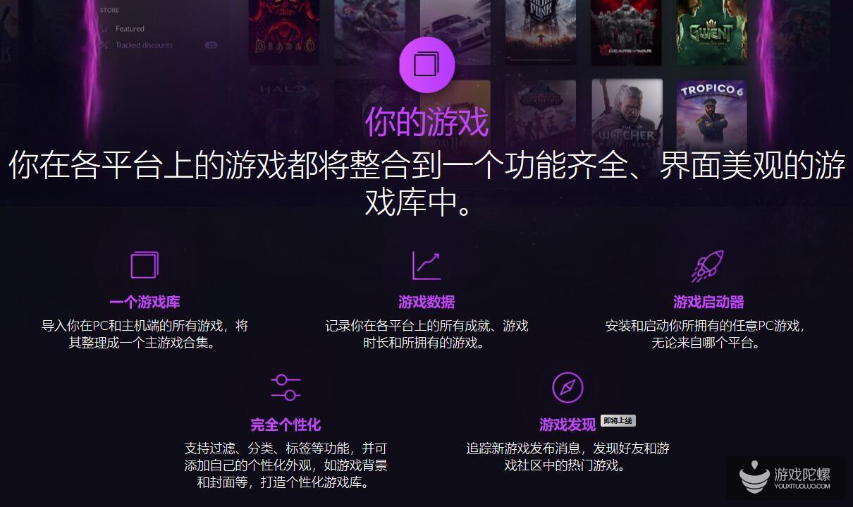 GOG打造PC玩家游戏聚合平台 囊括所有平台及主机游戏