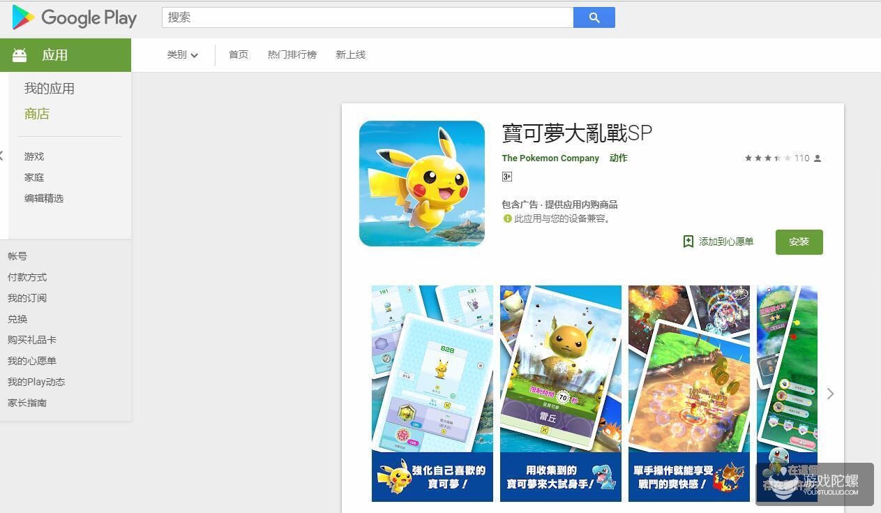 《宝可梦大乱战SP》上架谷歌商城 iOS端尚没有上架信息