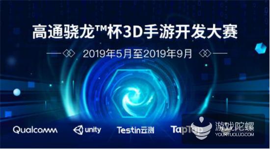 """首届""""高通骁龙™杯3D手游开发大赛""""正式启动"""