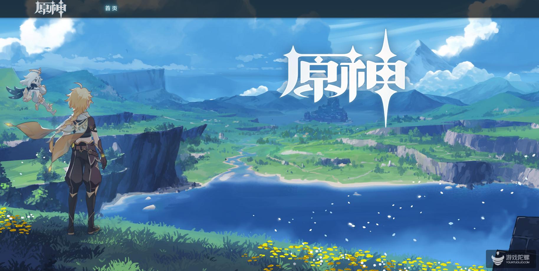 全新世界观架构 米哈游PS4新作《原神》疑似即将推出