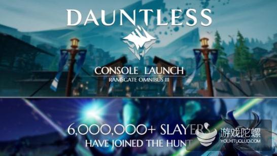 《无畏(Dauntless)》发售首周玩家达600万 将登陆Switch和手机