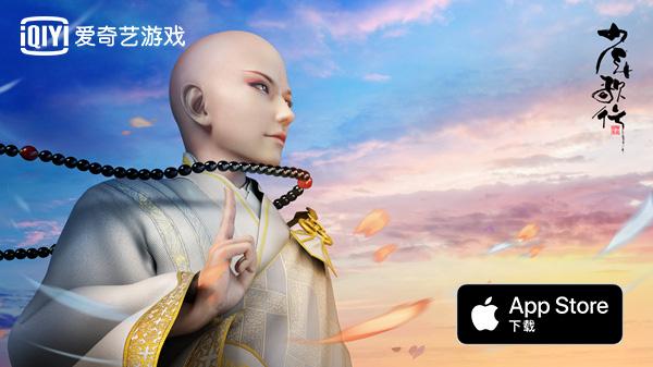 呼应上了!爆款国漫《少年歌行》正版手游携苹果特权开启预约