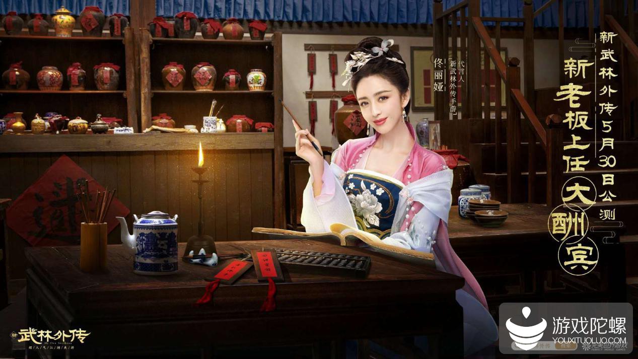 """国民女神成""""佟掌柜"""",新《武林外传手游》代言人让年轻人""""嗨""""了"""